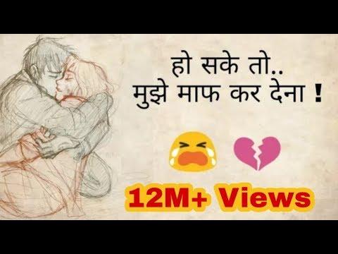 मुझे माफ कर देना 😭, Bewafaa Pyaar ki Kahani, Sad Love Story 💔
