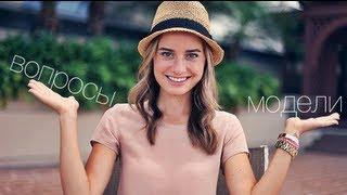 VLOG: 3 дня работы модели & вопросы обо мне!