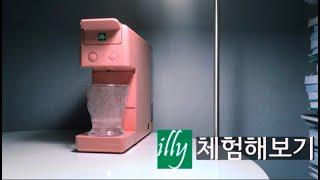 illy/일리/홈카페/동서식품/현미녹차/커피머신