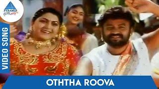 Nattupura Pattu Tamil Movie Songs   Oththa Roova Video Song   ஒத்த ரூபாயும் தாரேன்   Ilayaraja