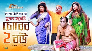 Chorer 2 Bou | চোরের দুই বউ | Harun kisinger | Bangla New Comedy Natok 2019 | Mehgoni
