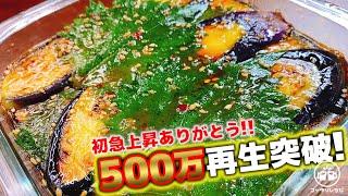大葉茄子|こっタソの自由気ままに【Kottaso Recipe】さんのレシピ書き起こし