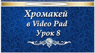 Хромакей в VideoPad №8