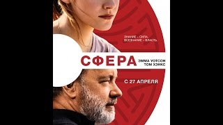 Сфера  2017 Новинки кино Русский трейлер 2 HD