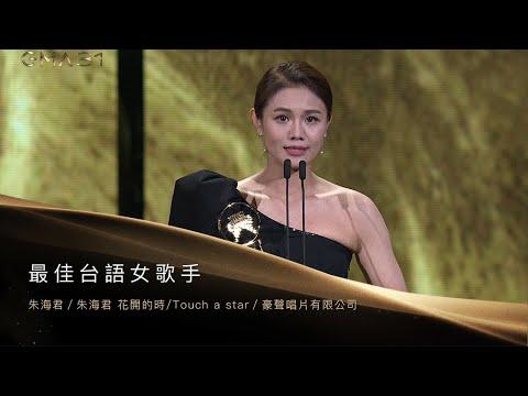 第31屆金曲獎頒獎典禮--最佳台語女歌手
