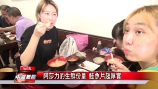 日本料理食堂 值得排隊等待的店【中嘉台北新聞】
