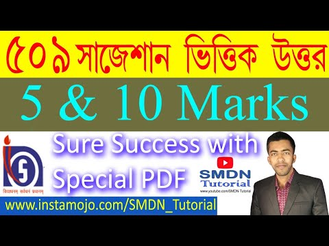 509 Suggestion based Answers l 5 & 10 Marks l SMDN Tutorial