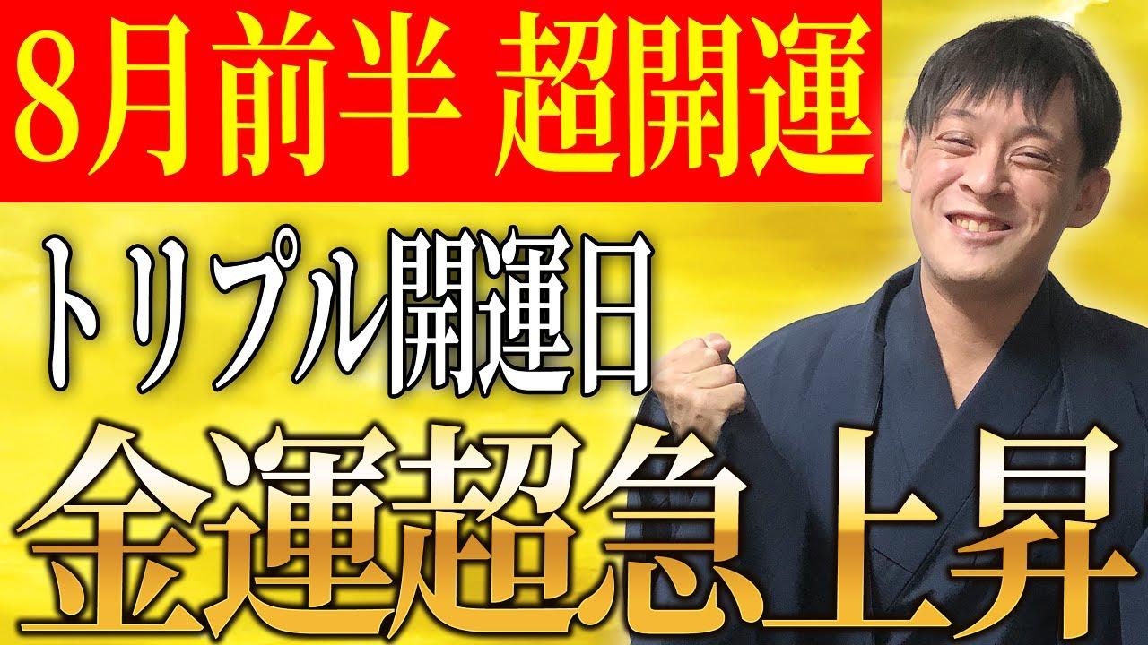 【8月前半大吉金運日】ライオンズゲートで運気最高潮!8月前半の過ごし方!金運が急上昇!