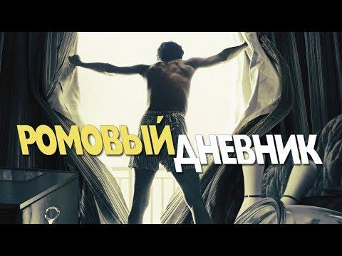 Ромовый дневник / Rum Diary (2010) / Драма / Фильмы с Джонни Деппом