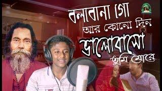 Bolbona Go | বলবোনা গো | Baul Sukumar | Ananda Media BD unplugged | Bengali Cover song 2019