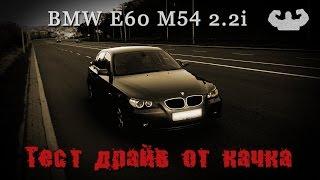БМВ 5 серии Е60 М54 2.2i акпп Тест драйв от качка. bmw e60 2.2 все слабые места и недостатки