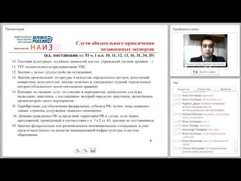 Вебинар: Проведение экспертизы в соответствии с требованиями 44-ФЗ