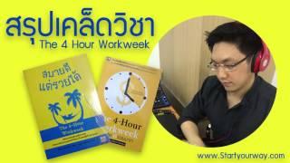 สรุปเคล็ดวิชา The 4 Hour Workweek 1 ใน 5 หนังสือต้องอ่านสำหรับคนที่อยากเป็นนายตัวเอง