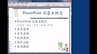 MS Powerpoint 2010 基本觀念