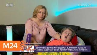 Детский омбудсмен и депутаты Госдумы выступили в защиту матери тяжелобольного ребенка - Москва 24