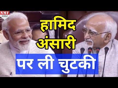 PM Modi ने Vice-President  Hamid Ansari को दी यादगार विदाई
