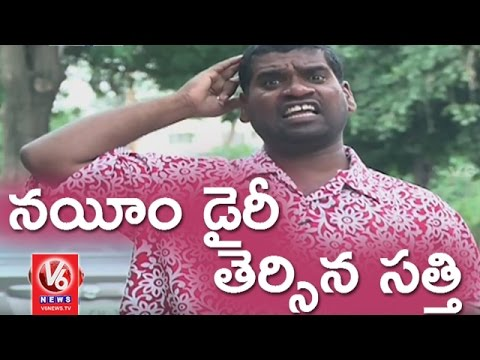 Bithiri Sathi On Gangster Nayeem Diary   Sathi Funny Conversation With Savitri   Teenmaar News   V6