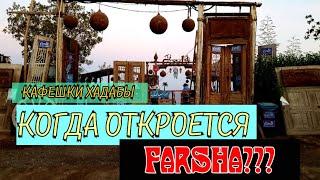 Когда откроется Фарша Farsha кафе Шарм эль Шейх 2020 после карантина