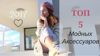видео Модные аксессуары 2016, обзор новинок