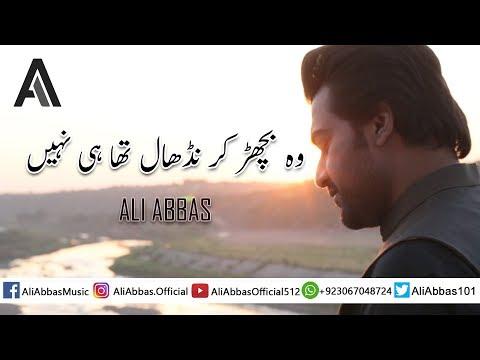 Woh Bicchar Kar   Ali Abbas   Naheed Virk   Ghazal 2019