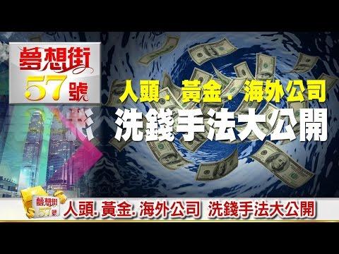 人頭、黃金、海外公司 洗錢手法大公開《夢想街57號》2016.08.22