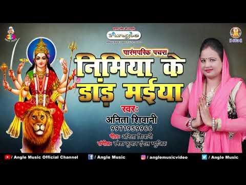 निमिया के डाड़ मईया | Nimiya Ke Darh Maiya #AnitaSiwani | New Bhojpuri Navrati Song 2018 #Superhit