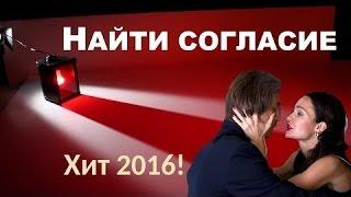 Найти согласие (2016), русская мелодрама, новые фильмы 2016 ✿ 2016 HD