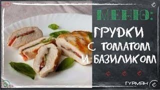Как приготовить куриные грудки с томатами и базиликом за 20 мин? Вкусные рецепты. [Рецепты ГУРМАН]