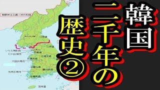 【6分で学べる韓国の歴史②】是非真実をご確認ください…한국 역사의 진실 thumbnail