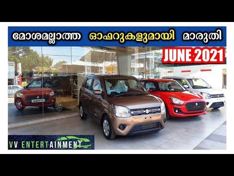 Maruti Suzuki Discount Offers For June 2021 // Onroad Price //EMI //ജൂൺ മാസത്തെ ഓഫർ അറിയണ്ടേ
