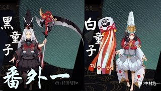 《陰陽師Onmyoji》新故事劇情 番外篇一「 見習鬼使」| 黑白童子