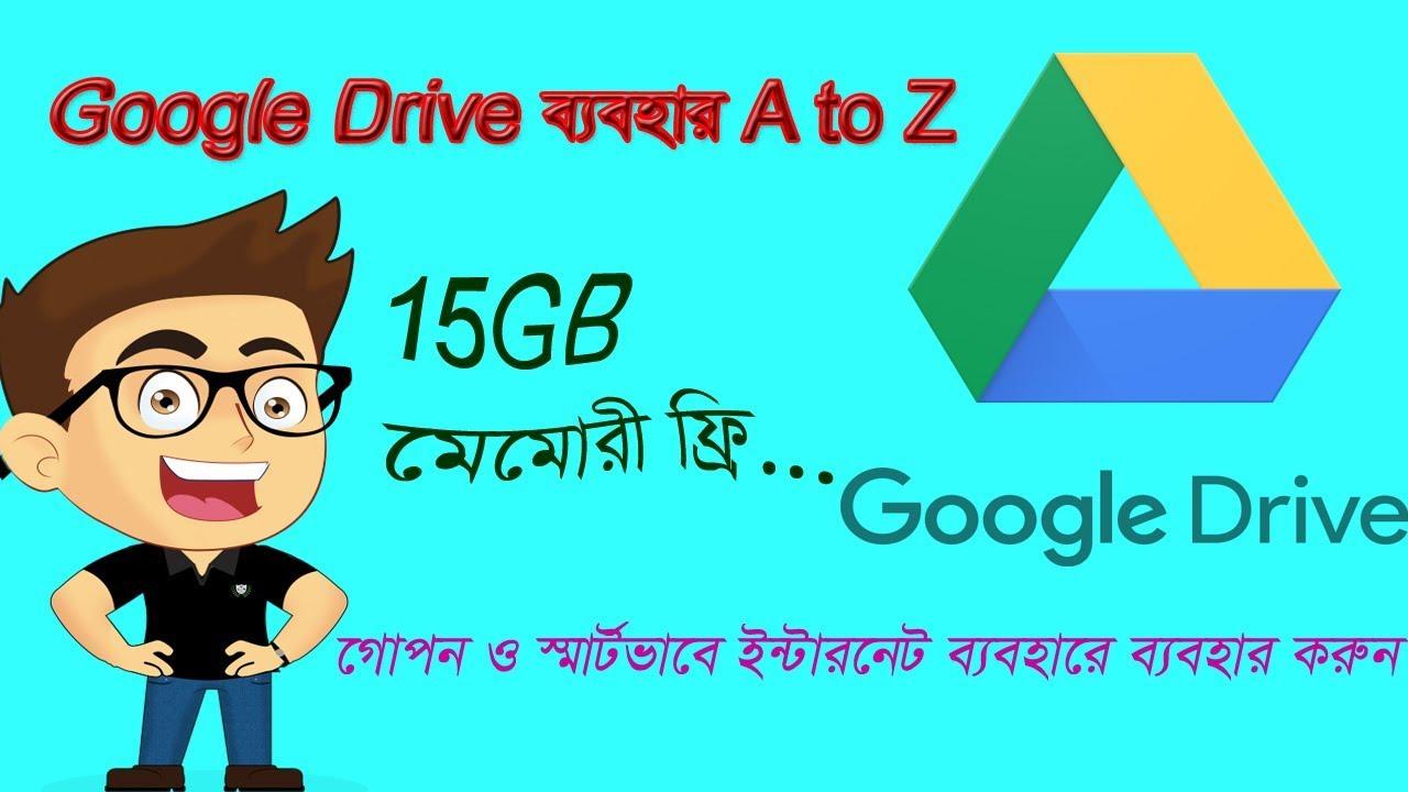 Google Drive এর ব্যবহার জানুন, স্মার্ট ইন্টারনেট ব্যবহার করুন। how to use google drive