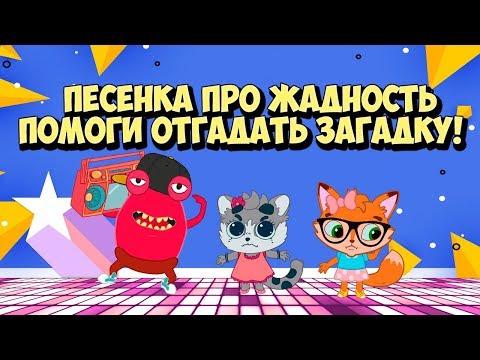 Детская песенка про Жадность  / Вредные Советы и Загадки обманки на Внимательность