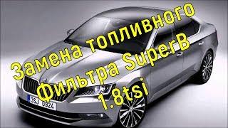 Замена топливного фильтра Skoda Superb 1.8 tsi