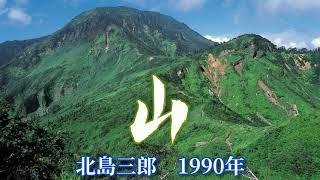 北島三郎 - 山
