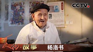 《人物·故事》 20200611 非物质文化遗产传承人·杨洛书| CCTV科教