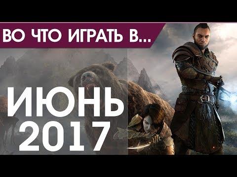 Во что поиграть - Июнь 2017 года - ТОП новых игр (PS4, Xbox One, PC)