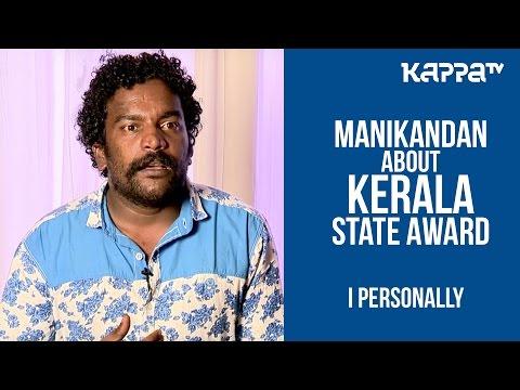 Manikandan R Achari about Kerala State Award(Part 2) - I Personally - Kappa TV
