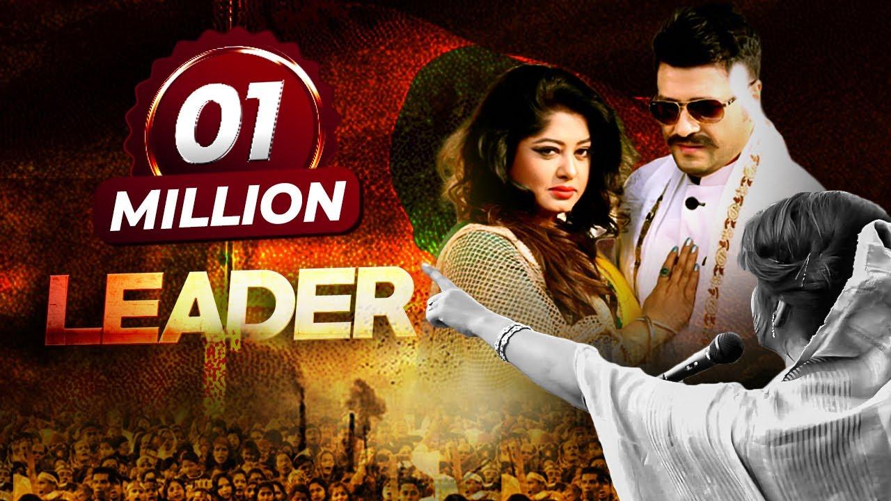 Download Leader | Bangla Full Movie | Moushumi, Omar Sani, Ferdous
