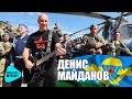 Денис Майданов ВДВ Official Audio 2017 mp3