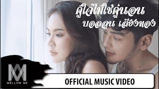 คู่ใจไม่ใช่คู่นอน - บอลลูน เสียงทอง [ Official MV ]