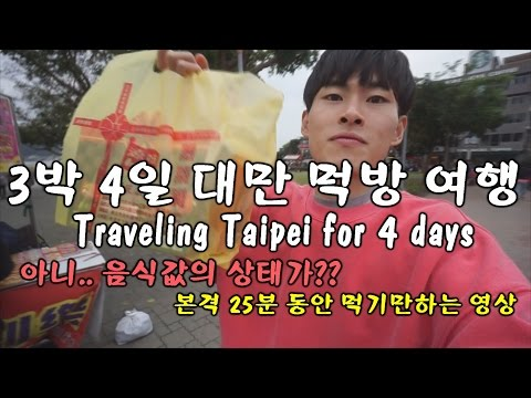 (ENG sub)You must see this if you are planning to travel to Taiwan! Taiwan food review[GoToe TRAVEL]