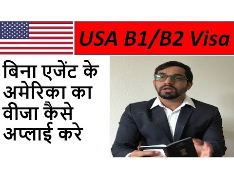 Tourist/Visitor Visa |B1 VS B2 Visa Part 1 in Hindi