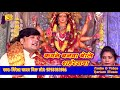 आ गया सुपरहिट देवीगीत  कवने बनवा बोले शहरेसवा  Gayak Birendra Yadav Biru New Devi Geet Pachara