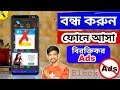 Gambar cover How To Block Ads on android phone - bangla 📌 সহজেই বন্ধ করুন ফোনে আসা বিরক্তিকর Ads