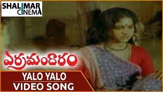 Erra Mandaram Movie || Yalo Yalo Video Song || Rajendra Prasad, Yamuna || Shalimarcinema