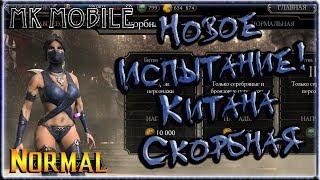 Новое испытание! Китана Скорбная! - Mortal Kombat Mobile! (Normal)