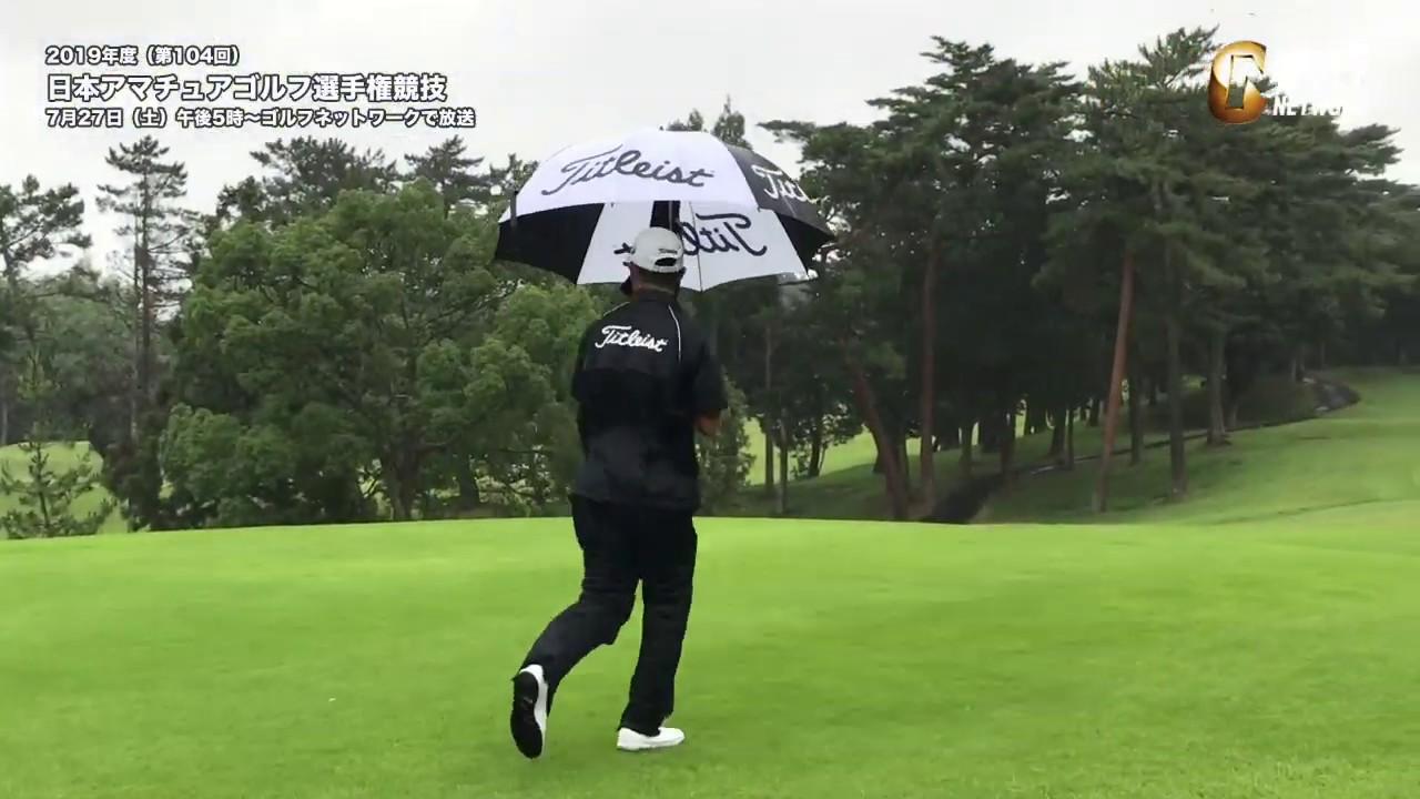 日本 アマチュア ゴルフ 選手権 2019