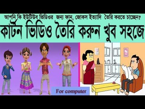 Muvizu Free Animation Software Tutorial - My first video bangla tutorial By Shopno Bd. thumbnail
