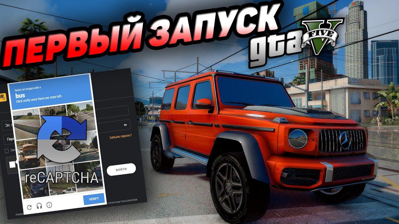 ПЕРВЫЙ ЗАПУСК БЕСПЛАТНОЙ GTA 5 Online! Как ввести reCAPTCHA в Rockstar Social Club Epic Games ОШИБКИ